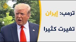 🇮🇷 🇺🇸 ترامب: إيران تغيرت ولم تعد تدعو بالموت لأميركا