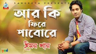 Aar Ki Phire Pabo Re - Emon Khan - Nodir Buke Aagun - Full Music Video