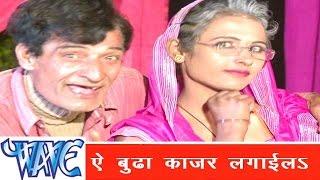 ऐ बूढ़ा काजर  Ae Budha Kajar Lagayila - Rasbhari Lageli - Bhojpuri Songs 2015 HD