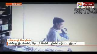 Chennai: Police released photos of 2 Chain snatchers   Polimer News