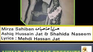 Ashiq Jat & Shahida Naseem  Mirza Sahiban  Punjabi Folk Song