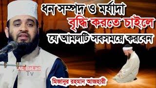 ধন সম্পদ সম্মান বৃদ্ধি করতে চাইলে যে আমল | মিজানুর রহমান আজহারী | Mizanur Rahman Azhari