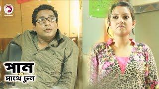 Pan Er Sathe Chun | পান এর সাথে চুন | Bangla Natok Funny Scene | Mosharraf Karim | Nawsheen