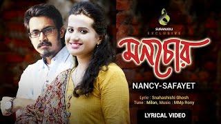 Nancy , Safayet - Mon Chor | New Lyrical Music Video 2017 HD 4K