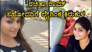 Nithya Ram Is Troubled On Social Media | Filmibeat Kannada