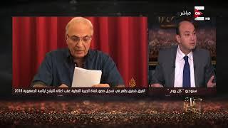 كل يوم - عمرو أديب: فجأة كل الإخوان والمعارضين شافوا إن الفريق أحمد شفيق أعظم إختراع بعد الكهربا