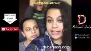 أفضل واحلي فيديوهات دابسماش مجمعة 43   Best Dubsmash Egypt Compilation 43   YouTube