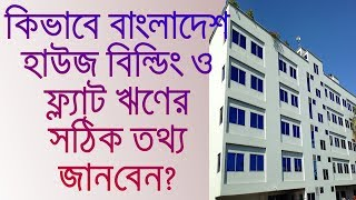 how to get accurate information about the bangladesh house building finance corporation.