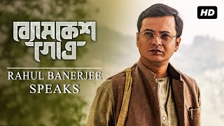 Byomkesh Gowtro (ব্যোমকেশ গোত্র) | Rahul Speaks | Character Introduction | SVF