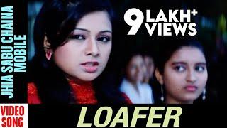 Loafer Odia Movie || Jhia Sabu Chaina Mobile | Video Song |  Babushan, Budhay dita, Archita