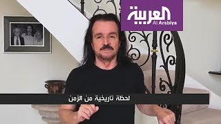 تفاعلكم: ماذا قال الفنان ياني عن التغيير في السعودية ؟