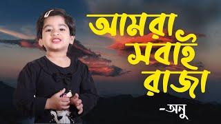 তিন বছরের শিশুশিল্পী অনু'র গান শুনে অবাক না হয়ে পারবেন না | Anu's Song by Tanpura |Godhuli TV