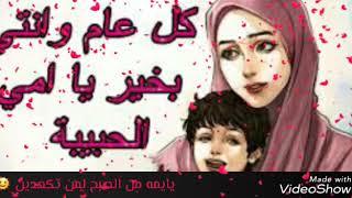 اهداء لعيد الام اغنية حسام الرسام / يايمه من الصبح / ابو العز