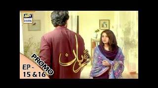 Qurban Episode 15 & 16 ( Promo ) - ARY Digital Drama