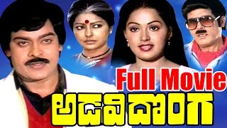 Adavi Donga Telugu Full Length Movie || Chiranjeevi, Radha || Latest Telugu Movies