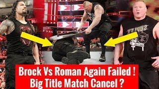 Roman Reigns Vs Brock Lesnar Again Failed ! Cancelled Title Match At Wrestlemania 34 ?