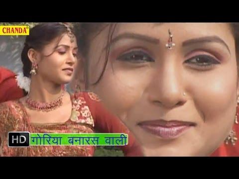 Xxx Mp4 Goriya Banaras Wali गोरिया बनारस वाली Piyus Ranjan Goluji Bhojpuri Hot Songs 3gp Sex