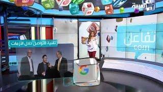 ثورة في عالم الإتصالات يطلقها مهندس في ألمانيا - عبد الرحمن الأشرف - تفاعلكم - العربية