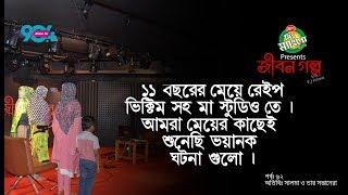 """Mr Mango Candy Presents """"JIBON GOLPO"""" I Epi: 62 I RJ Kebria I Dhaka Fm 90.4 I SaLMA"""