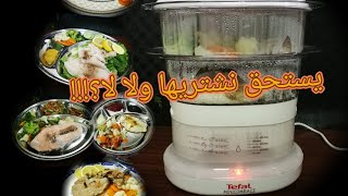 طريقة استخدام جهاز تيفال للطبخ بالبخار ||ريفيو +افكار لاكلات