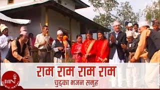 राम राम राम राम - चुड्का भजन (युवा समुह) | CHUDKA BHAJAN - RAMA RAMA RAMA | ARUN UPATYAKA