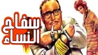 Safah El Nesaa Movie - فيلم سفاح النساء