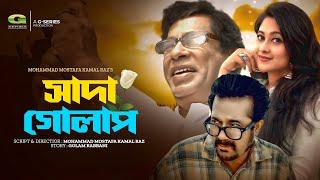 Bangla Drama | Shada Golap | Mosharraf Karim | Sumaiya Shumi | Faruq Ahamed | Mir Sabbir