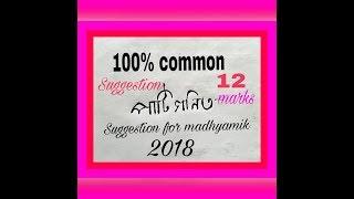 Madhyamik math suggestion 2018. Part 3