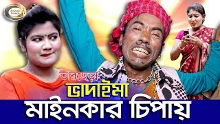 😆দুই বিয়া কইরা মাইনকার চিপায়😆 Tarchera Vadaima Mainkar Chipay | Bangla Natok 2018