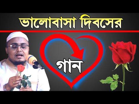 Xxx Mp4 ১৪ ফেব্রুয়ারী ভালোবাসা দিবসের গান Hafej Soriful Islam 14th February Valentines Day 3gp Sex