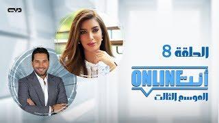 أنت أونلاين | بشاير الشيباني - الحلقة (8) الموسم الثالث