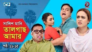 Shalish Mani Tal Gach Amar | Episode 11-15 | Bangla Comedy Natok | Siddiq | Ahona | Mir Sabbir