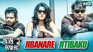 JIBANARE JITIBAKU | Masti Song I HE PRABHU DEKHA DE I Harihar, Pragyan, Amandeep & Anu