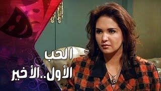 تمثيلية ״الحب الأول والأخير״ ׀ بثينة رشوان– عمرالحريري
