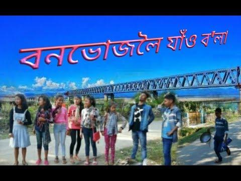 Xxx Mp4 বনভোজ Picnic Assamese Short Film MAINA CREATION 3gp Sex