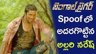 Bengal Tiger Spoof    Allari Naresh Comedy Scenes    Latest Telugu Comedy Scenes