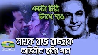 Nayak Raj Rajjak Movie Song   Ekta Chithi Likhe Daw   Movie Sandhi  Official Video