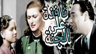 Nafiza Ala El Ganna Movie - فيلم نافذة على الجنة