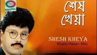 Thakte Par Ghatate Tumi Parer Naiya