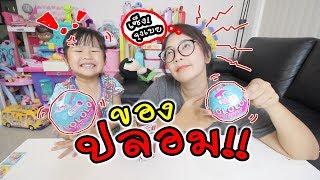 ของปลอม!! L.O.L ตุ๊กตาเซอร์ไพรส์ 7 ชั้น!! | แม่ปูเป้ เฌอแตม Tam Story