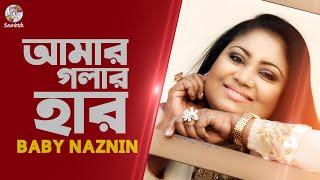 Baby Naznin - Amar Golar Haar | Bandhile Mon | Soundtek