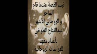 القصة الكاملة للساحر السيد الحسيني الفلكي الذي خدع العرب و أدخل السحر الأسود في بيوتهم