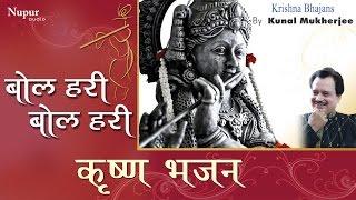 Bol Hari Bol | Krishna Bhajan | Kunal Mukherjee | Nupur Audio