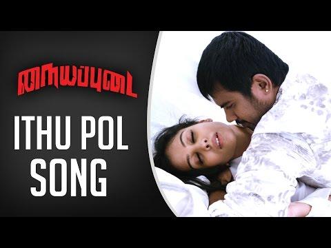 Xxx Mp4 Nayyappudai Idhu Pol Oru Sugam Video Song SA Chandrasekhar Pa Vijay Tajnoor 3gp Sex
