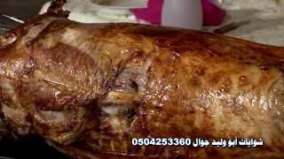 تجربة الشواية Lamb Auto Grill In Saudi - With English Translation