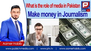 Pakistani Media | Fake Journalists | Real Journalism | How to Earn Money in Journalism | Aamer Habib
