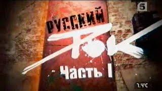 Русский Рок - Живая История (Часть 1)