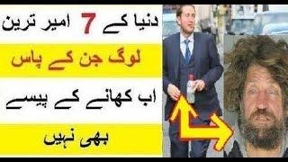 Dunya Kay 7 Ameer Tareen Log Jinhun Nay Sab Loota Dia