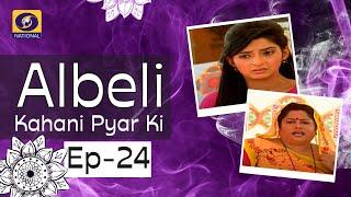 Albeli... Kahani Pyar Ki - Ep #24