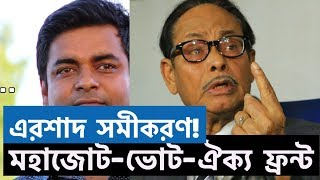 রাজনৈতিক বন্দি এরশাদ ?  175 টি আসনে লাঙ্গল !  Bangla Infotube I Election 2018 নির্বাচন